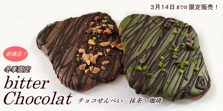 新賞品 チョコせんべい 抹茶・珈琲