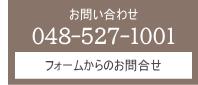 お問合せ 048-527-1001 chukado@gunbai.co.jp