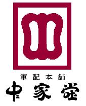 中家堂オンラインショップ