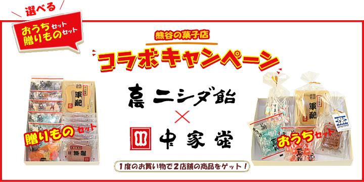 熊谷の菓子店 古伝ニシダ飴×中家堂 コラボキャンペーン