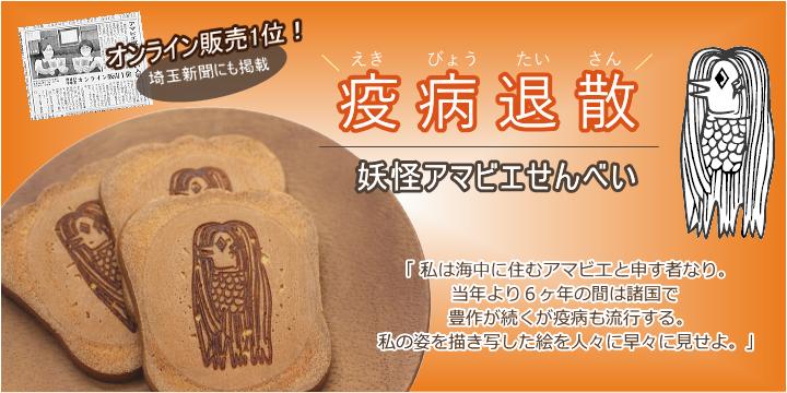 疫病退散 妖怪アマビエせんべい オンラインショップ1位 埼玉新聞掲載