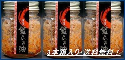 送料無料 蟹らぁ油セット(70g×3)