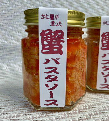 蟹パスタソース(110g瓶)