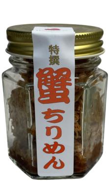蟹ちりめん(90g瓶)×2本入     送料無料