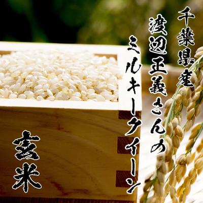 渡辺正義さんのミルキークイーン【玄米】