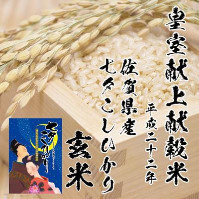 《8月中旬よりお届け》皇室献上米・七夕こしひかり【玄米】