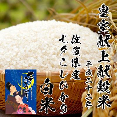 《8月中旬よりお届け》皇室献上米・七夕こしひかり【白米】