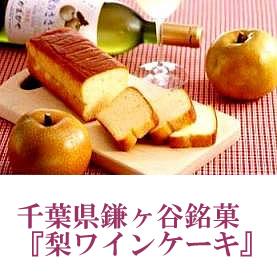 千葉県鎌ヶ谷銘菓 『梨ワインケーキ』