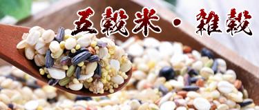 五穀米・雑穀