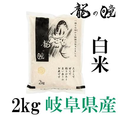 令和1年産「新米」・岐阜県産 龍の瞳/2kg【白米】