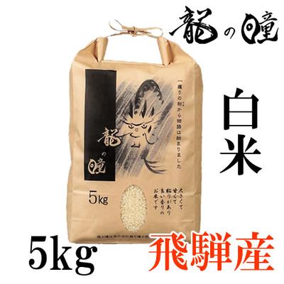 令和1年産「新米」飛騨産・龍の瞳/5kg【白米】