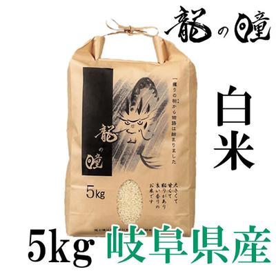 岐阜県産 龍の瞳【白米】5kg