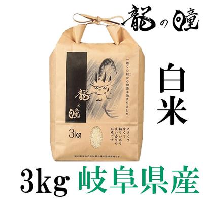 令和1年産「新米」・岐阜県産 龍の瞳/3kg【白米】