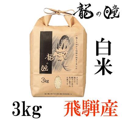 令和1年産「新米」飛騨産・龍の瞳/3kg【白米】
