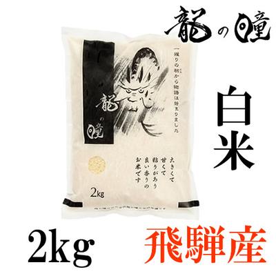 令和1年産「新米」飛騨産・龍の瞳/2kg【白米】