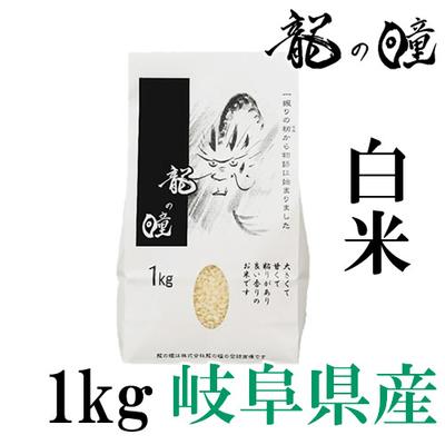 岐阜県産 龍の瞳【白米】1kg