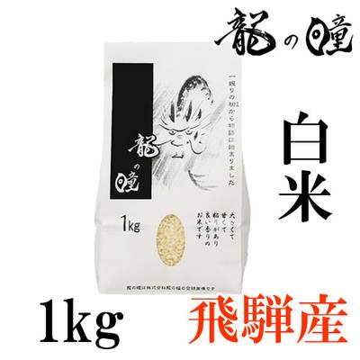 令和1年産「新米」飛騨産・龍の瞳/1kg【白米】