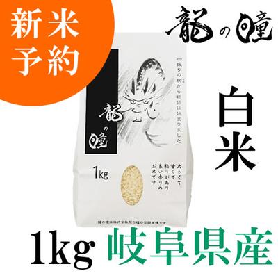 【令和2年産新米予約】岐阜県産・龍の瞳【白米】1kg※10月中頃以降発送予定です。