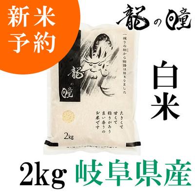 【令和2年産新米予約】岐阜県産・龍の瞳【白米】2kg※10月中頃以降発送予定です。