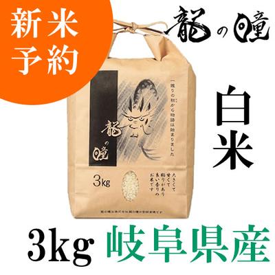 【令和2年産新米予約】岐阜県産・龍の瞳【白米】3kg※10月中頃以降発送予定です。