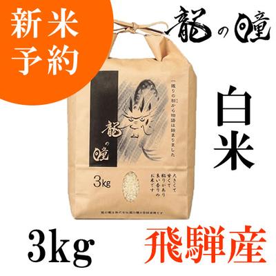 【令和2年産新米予約】飛騨産・龍の瞳【白米】3kg※10月中頃以降発送予定です。