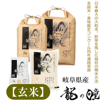 令和2年産・岐阜県産 龍の瞳【玄米】