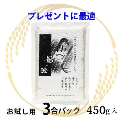 岐阜県産 龍の瞳【3合パック・450g】