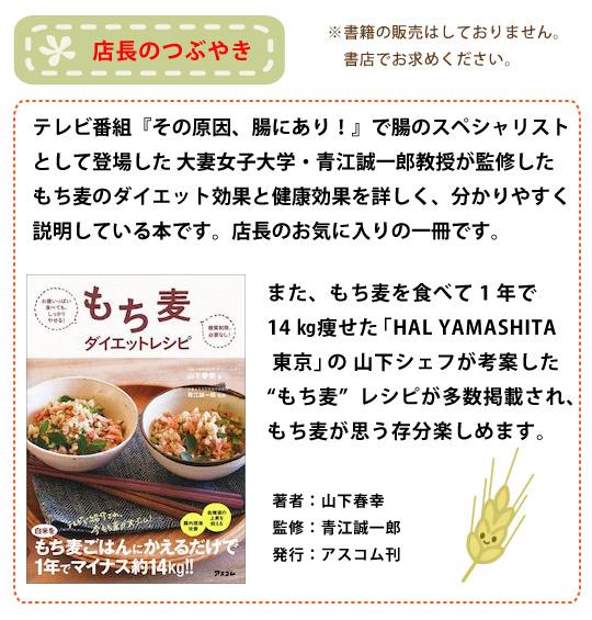 もち麦レシピ