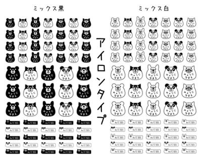 アイロンタイプ【68枚セット】動物 お名前 シール
