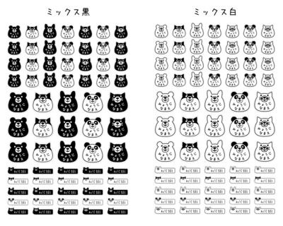 【68枚セット】動物 お名前 シール 透明/白