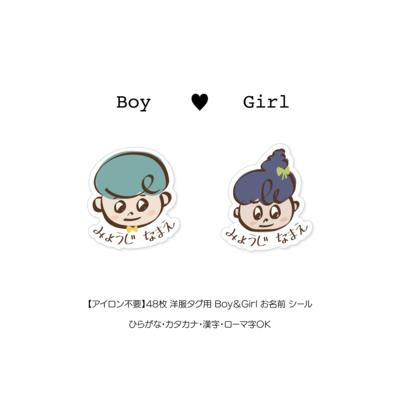 【アイロン不要】48枚 洋服タグ用 Boy&Girl お名前 シール