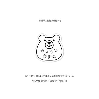 【アイロン不要】48枚 洋服タグ用 動物 お名前 シール