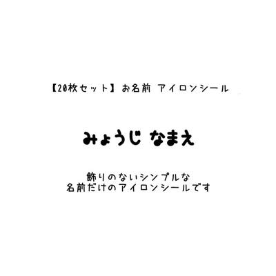 【20枚セット】シンプル お名前 アイロンシール