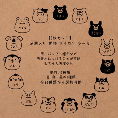 【5枚セット】名前入り 動物 アイロン シール