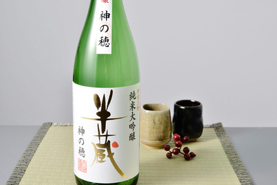 純米大吟醸 半蔵 神の穂