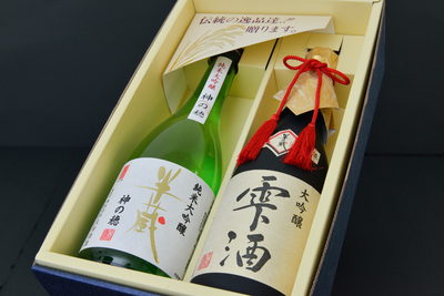 【大田酒造の半蔵ギフト】大吟醸 雫酒&純米大吟醸 神の穂