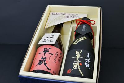 【大田酒造の半蔵ギフト】大吟醸 伊賀山田錦&純米酒 木桶仕込み