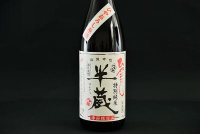 【大田酒造の秋限定商品】半蔵 特別純米 ひやおろし原酒(720mL / 1.8L)
