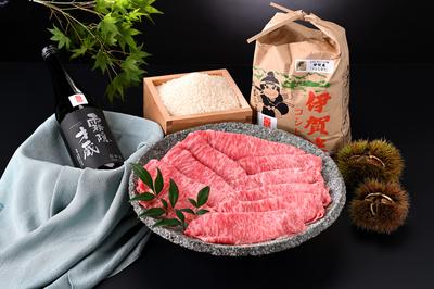 【伊賀酒・伊賀牛・伊賀米セット】生原酒、すき焼き、コシヒカリで伊賀の食を極める