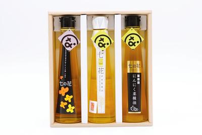オレイン酸・ビタミンE豊富な無添加オイル 伊賀産菜種油 七の花セレクションA