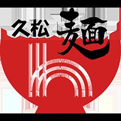 久松製麺所