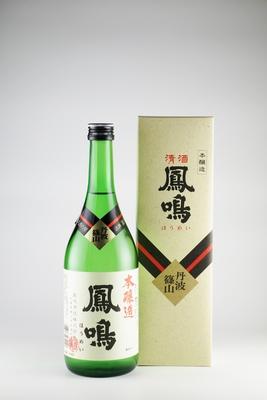 鳳鳴 本醸造 720ml