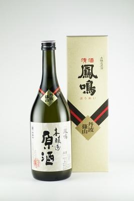 鳳鳴 原酒 本醸造 720ml