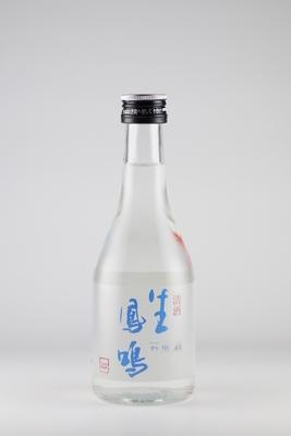 鳳鳴 生貯蔵酒 300ml