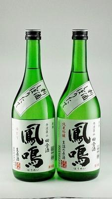 新酒しぼりたて生原酒セットNG-2B