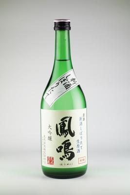 鳳鳴 大吟醸 新酒しぼりたて生原酒 720ml