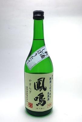 鳳鳴 やすらぎ 新酒しぼりたて生原酒 720ml