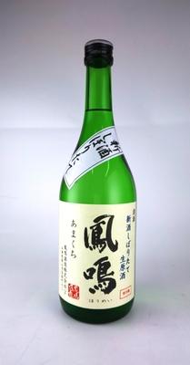鳳鳴 あまくち 新酒しぼりたて生原酒【普通酒】720ml
