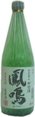 鳳鳴 純米吟醸 生詰め原酒 720m