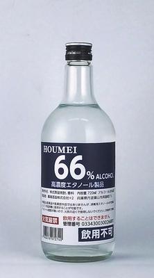 高濃度エタノール HOUMEIアルコール66(6本入)